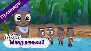 Младшенький ☀️ Лунтик ☀️ Премьера! Новая серия