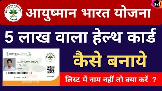 How to apply Online Ayushman Bharat Yojana health Card PMJAY 2020