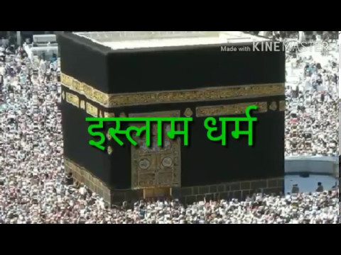 History of Islam religion  इस्लाम धर्म का इतिहास । all competitive exams SSC cgl mpsc
