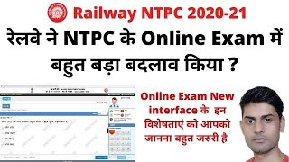 Railway NTPC Online Exam New interface Update | TCS add New features | Must Watch video screenshot 2