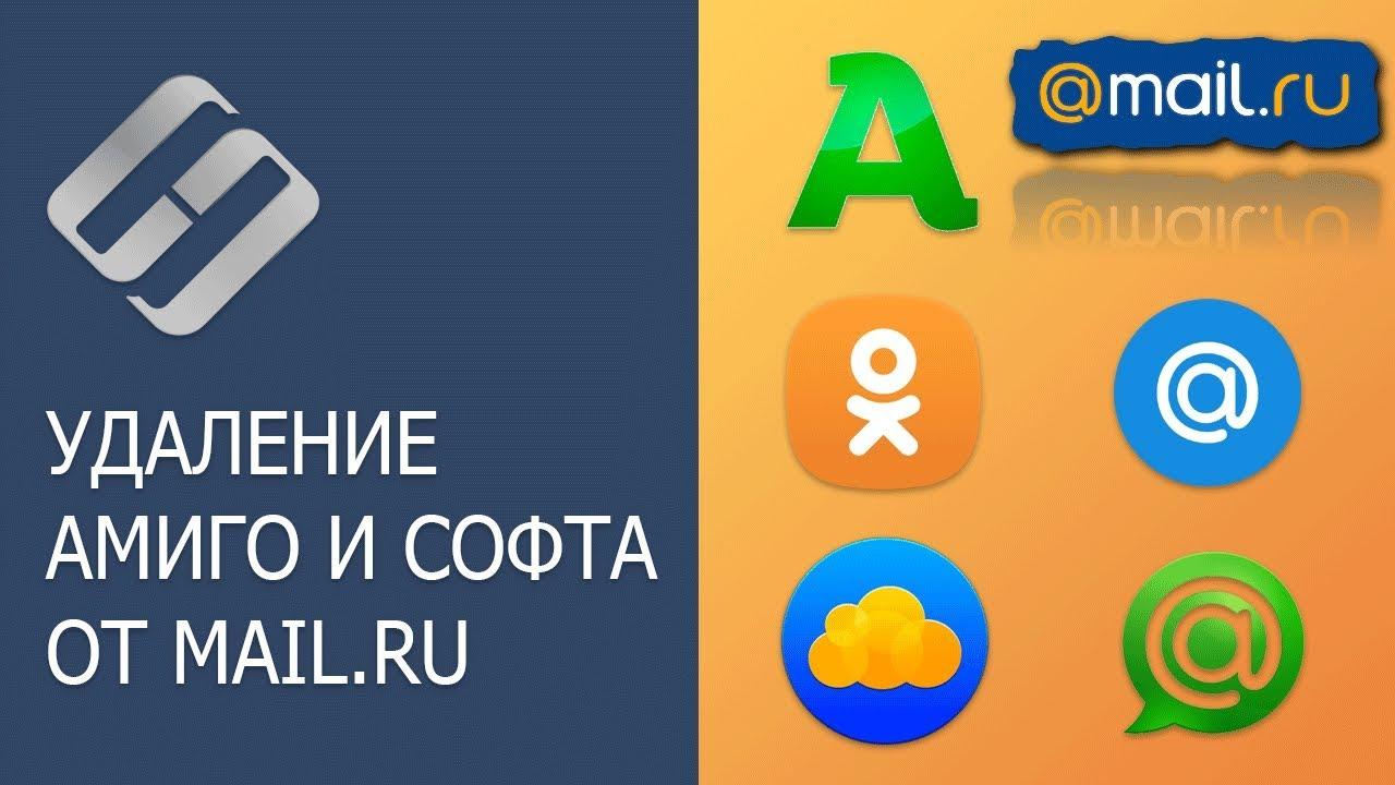 Как удалить браузеры Амиго, Mail.ru, Комета, программы Спутник и Updater полностью ? ? ?