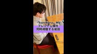 「korekara」MVプレミア公開を同時視聴する岩田 #Shorts