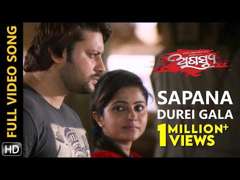 Sapana Durei Gala | Full Video Song | HD | Agastya | Odia Movie | Anubhav Mohanty | Jhilik