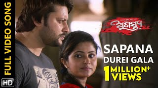 Sapana Durei Gala | Full Video Song | HD | Agastya | Odia Movie | Anubhav Mohanty | Jhilik