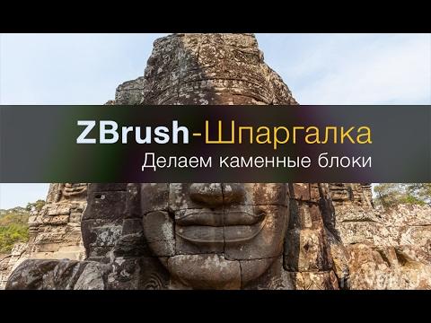 ZBrush Шпаргалка - 5: Stone face sculpting - part 1
