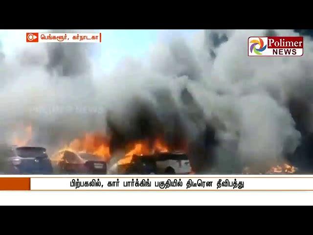 ஏரோஇந்தியா ஷோ நிகழ்ச்சி மைதானத்தில், கார் பார்க்கிங் பகுதியில் திடீரென தீவிபத்து   #FireAccident