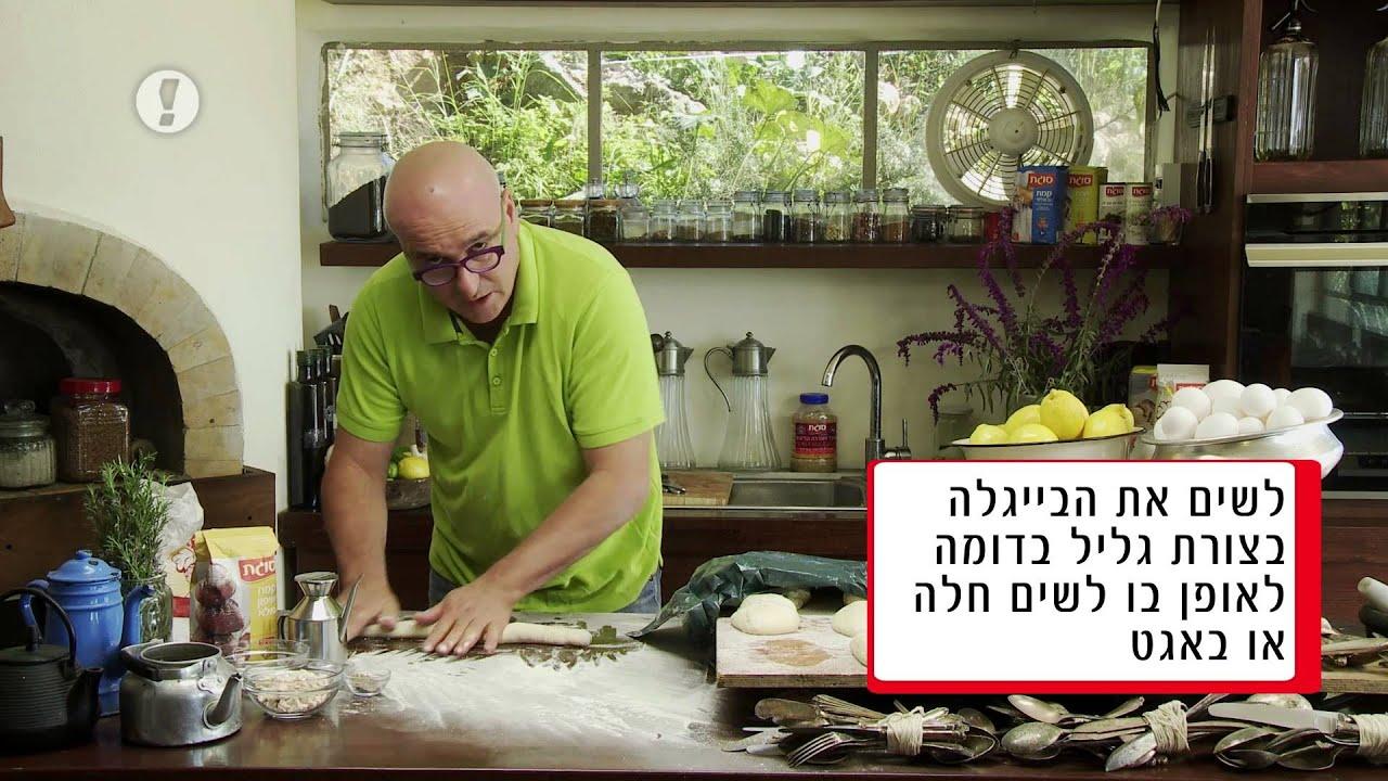 מתכוני סוגת: בייגלה ירושלמי של ארז קומרובסקי