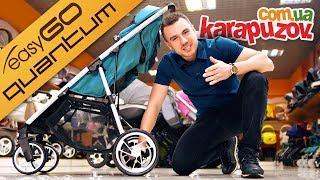 Прогулочная коляска EasyGo Quantum. Видео обзор детской прогулочной коляски книжки ИзиГоу Квантум