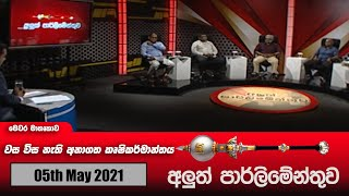 Aluth Parlimenthuwa | 05th May 2021 Thumbnail