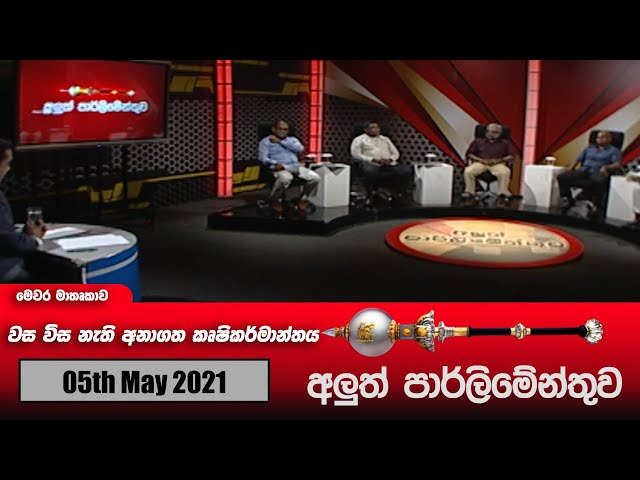 Aluth Parlimenthuwa | 05th May 2021