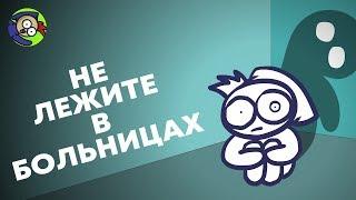 Download БОЛЬНИЧНЫЕ ИСТОРИИ Mp3 and Videos