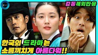 [해외반응]한국드라마 해외팬들이 고른 최고로 아름다운 드라마는?!