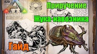 Ark Survival Evolved - Приручение Dung Beetle (Жук навозник)