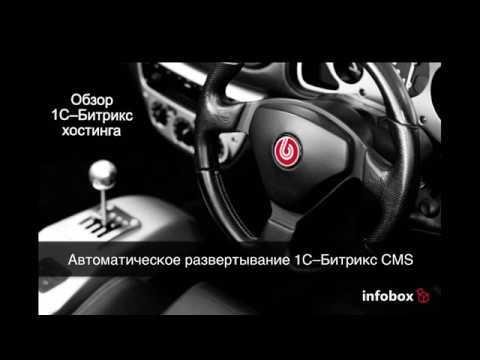 Быстрый 1C–Битрикс Хостинг от Infobox: автоустановка CMS