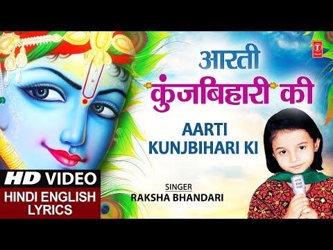 जन्माष्टमी Special: आरती कुंज बिहारी की, Aarti Kunj Bihari Ki, Hindi English Lyrics, RAKSHA BHANDARI