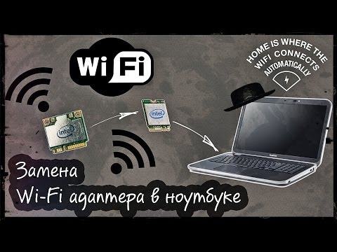 Замена Wi-Fi адаптера в ноутбуке | HTMS #2