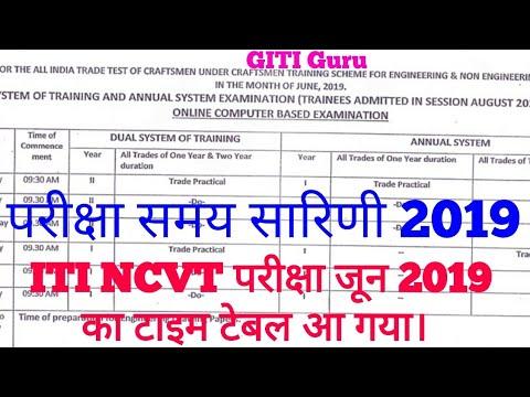 ITI NCVT Time Table 2019।June 2019 on Govt website। Ncvt Govt mis। online  exam