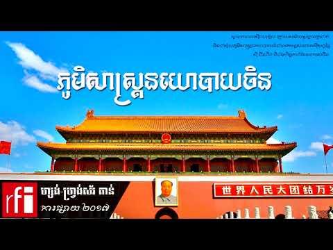 Geopolitical Analysis of China/ ភូមិសាស្រ្តនយោបាយចិន
