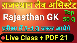 lab assistant / 1st Grade Teacher / Rajasthan GK / Online Classes / Live mock test - 21 / jepybhakar