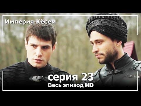 Империя кесем 1 сезон 23 серия смотреть онлайн на русском языке