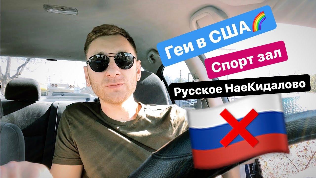 секс русских геев бесплатно онлайн