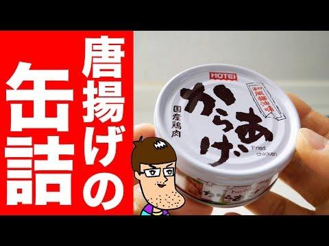 【衝撃】唐揚げの缶詰が誕生してしまう。