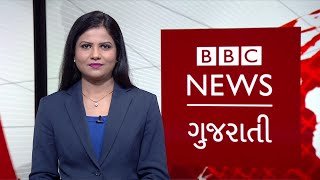 BBC ગુજરાતી સમાચાર : 11/12/2019, બુધવાર