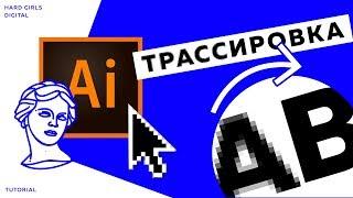ТРАССИРОВКА / Как сделать вектор / Как картинку сделать в векторе | Adobe illustrator