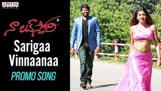 Sarigaa Vinnaanaa Promo Song | Naa Love Story Songs | Maheedhar,Sonakshi Singh Rawat |Siva Gangadhar