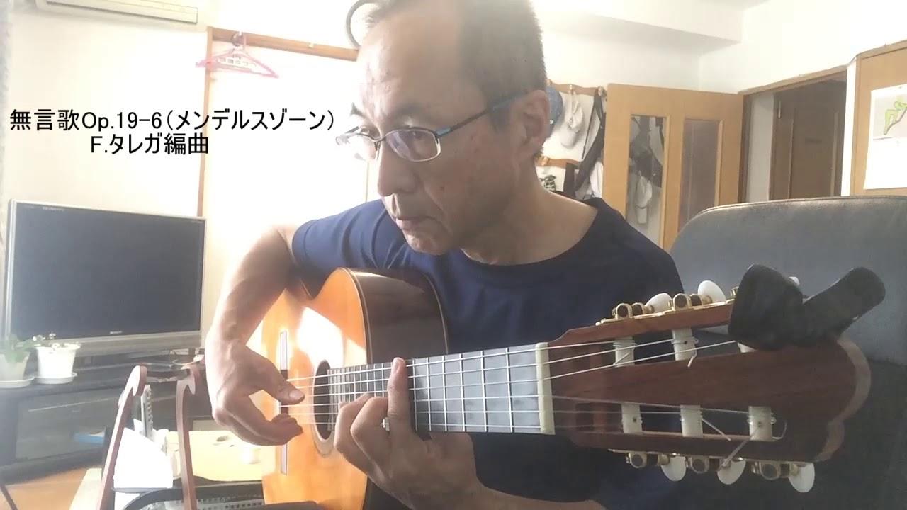 無言歌Op.19-6(メンデルスゾーン) F.タレガ編曲 - YouTube