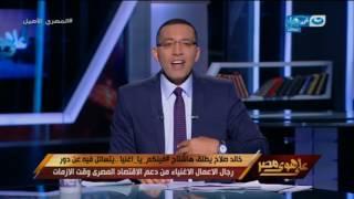 على هوى مصر - خالد صلاح : 200 مليار جنية حجم التهرب الضريبي في السنة الوحدة !