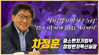 """실리콘밸리 박차고 '어공'… """"코로나 미래 주인공은 혁…"""
