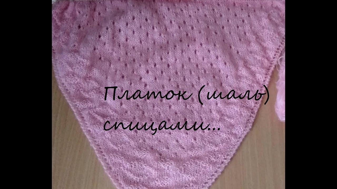 вязание платок шаль спицами некоторые тонкости вязания Youtube