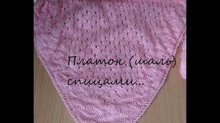 Вязание. Платок (шаль) спицами. Некоторые тонкости вязания.