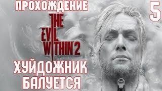 Хуйдожник Балуется ➨ The Evil Within 2 Прохождение Часть 5