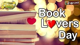 Book Lovers Day in Iniyavai Indru 09-08-2016 – Puthuyugam tv Show