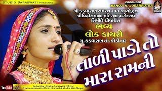 GEETA RABARI | Taadi Pado To Mara Ram Ni | ગીતા રબારી | તાળી પાડો તો મારા રામ ની | કડવાસણ ડાયરો ૨૦૧૮