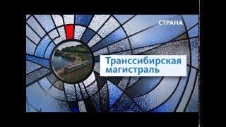 Россия. Транссибирская магистраль | Россия | Телеканал