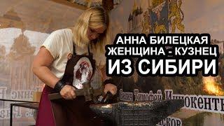 видео Нелегкое кузнечное дело