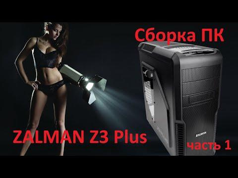 Сборка ПК в корпусе ZALMAN Z3 Plus. 1-я серия!