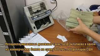 Арест Зилалиева  Деньги из банка