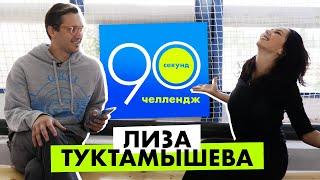 Елизавета Туктамышева 90 секунд челлендж Выпуск 13 07 2021