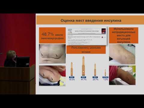 Котешкова О.М., Ошибки инъекционной инсулинотерапии.