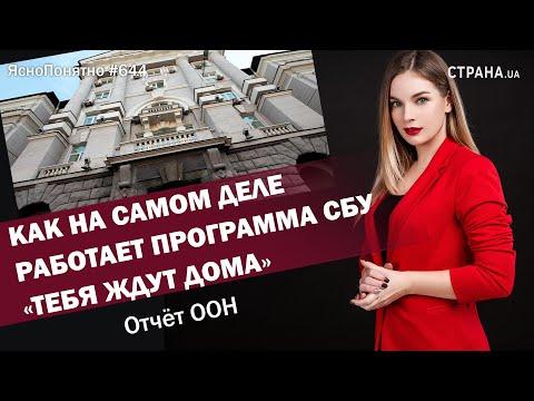 Как на самом деле работает программа СБУ «Тебя ждут дома». Отчёт ООН | #644 By Олеся Медведева