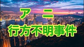 63【カナダ】アニ行方不明事件【未解決】登録500人ありがとう!