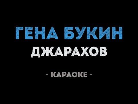 Джарахов, Тилэкс, Big Russian Boss, Young P&H, DK, MORGENSHTERN & ХЛЕБ - Гена Букин (Караоке)