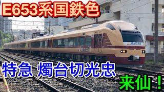 【E653系 国鉄色】団体臨時列車「特急 燭台切光忠」が来仙!【常磐線】