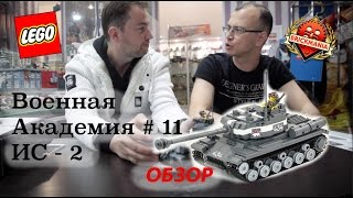 Lego Военная Академия #11 / Lego Military Academy #11 / Brickmania IS 2
