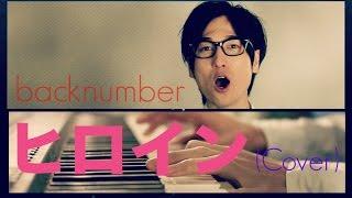 ヒロイン / backnumber『JR SKISKI』キャンペーンテレビCMソング(Cover)
