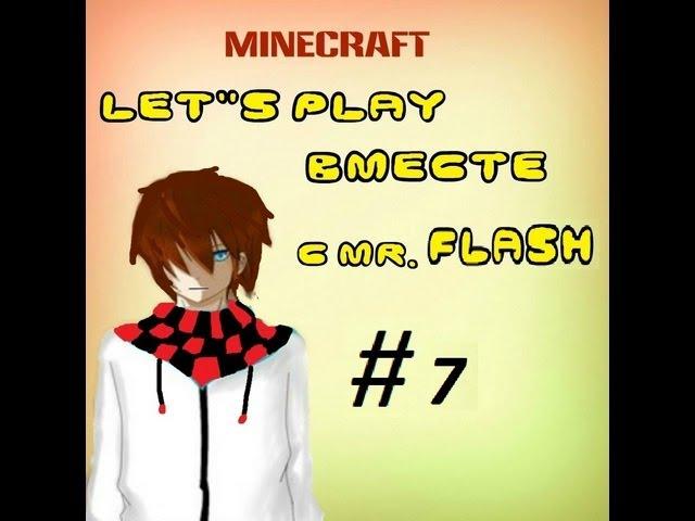 L.P ? Mr. Flash ( ???  ?????? =( ) ????? #7